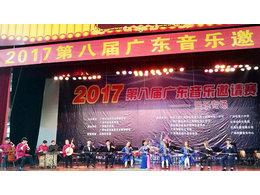 第八届广东音乐邀请大赛