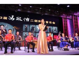 【开场演讲稿】第3届冯敏怡二胡师生音乐会
