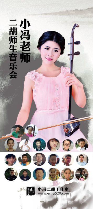 小冯老师二胡师生音乐会宣传海报2