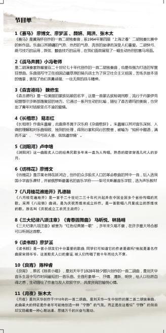 小冯老师二胡音乐会节目单6