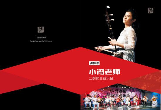 2016二胡小冯老师师生音乐会