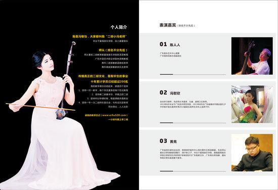 2016二胡小冯老师师生音乐会3