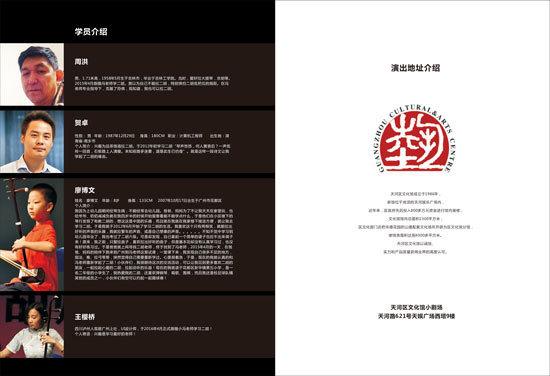 2016二胡小冯老师师生音乐会6