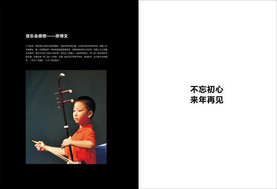 2016二胡小冯老师师生音乐会25