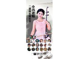 第1届冯敏怡二胡师生音乐会全记录
