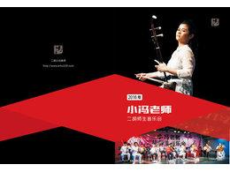 第2届冯敏怡二胡师生音乐会全记录