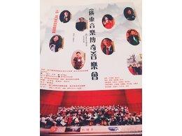 二胡冯敏怡老师参加《广东音乐传奇》澳门专场音乐会