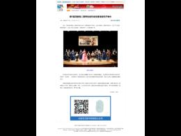 新华网媒体报道第5届冯敏怡二胡师生音乐会