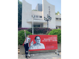 """参加""""纪念广东音乐大家黄锦培先生百年诞辰"""""""