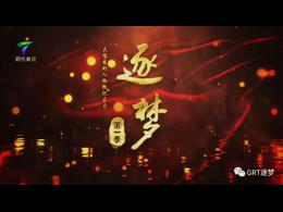 电视预告丨逐梦丨冯敏怡的二胡梦