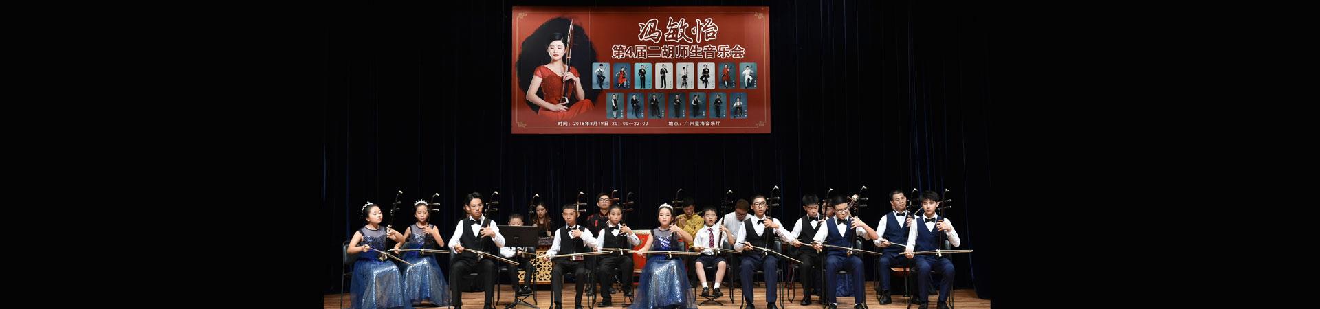 第四届冯敏怡二胡师生音乐会